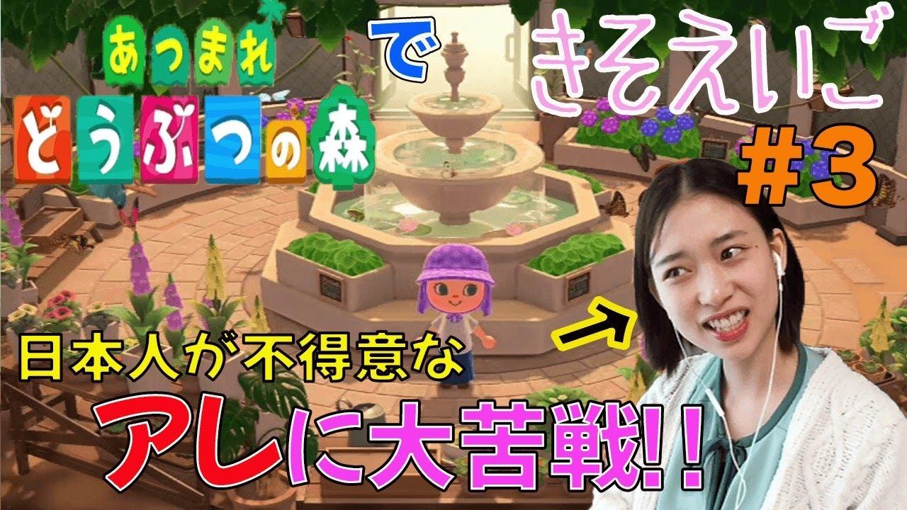 【English】あつ森で英語part3