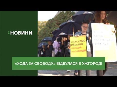 """""""Хода за свободу"""" відбулась в Ужгороді"""