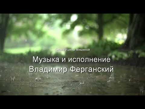 Обниму тебя - Владимир Ферганский (слова Ирины Мишиной, муз. и аранж. В. Ферганского)