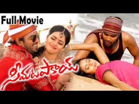 Seema Tapakai Telugu Full Length Movie With Subtitles || Allari Naresh, Poorna