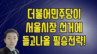 민주당의 서울시장 선거 필승전략! 통합당은 대안있나?