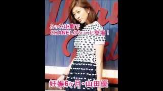 5月末に妊娠6か月であることを公表したモデルで女優の山田優が、まもな...
