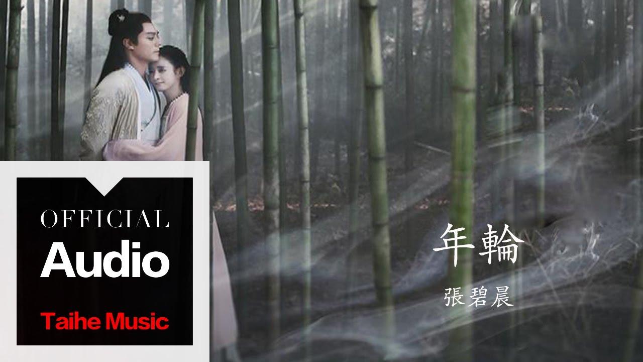 張碧晨【年輪】官方歌詞版 MV(花千骨電視劇插曲)