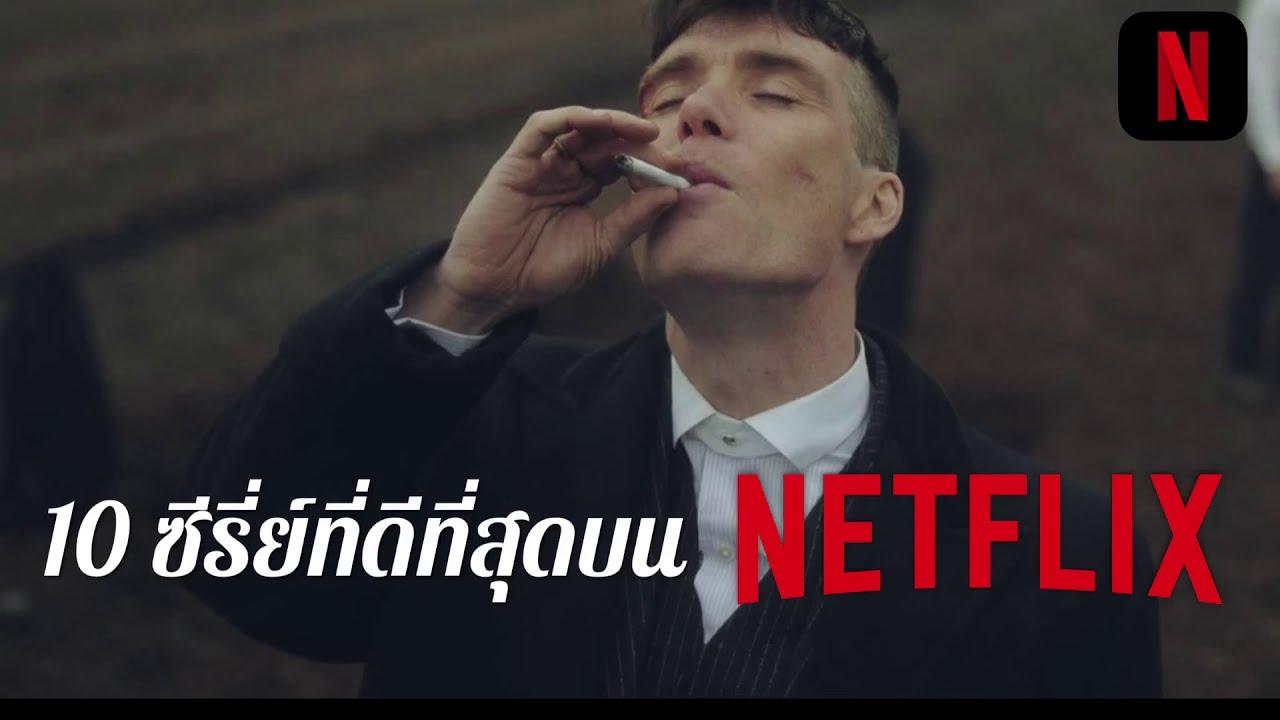 10 ซีรี่ย์ที่ดีที่สุดใน Netflix ใน 5 นาที!!