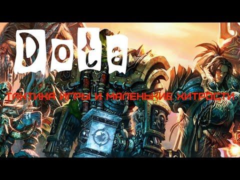 WarCraft  Гайд и тактика игры в карте Dota