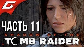 SHADOW of the TOMB RAIDER ➤ Прохождение #11 ➤ РАСХИЩЕНИЕ ГРОБНИЦ