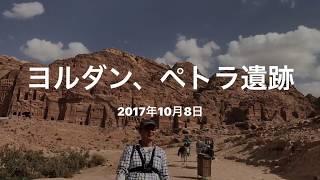 ヨルダン ペトラ遺跡編