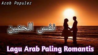 """Gambar cover Lagu arab romantis (qorib minni swaya) """"نفس الحنين"""" Rugi gak nonton 😍"""