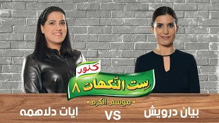 بيان درويش و ايات دلاهمة - ست النكهات 8 - الحلقة الاخيرة