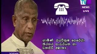 @Tv1NewsLK Prime Time News Sinhala TV1 8pm 18th January 2018