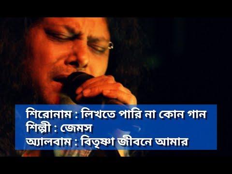 Likhte Parina Kono Gaan | লিখতে পারি না কোন গান  |James | With Lyrics