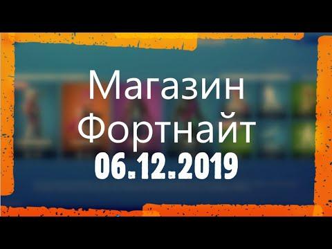 МАГАЗИН ФОРТНАЙТ. ОБЗОР НОВЫХ СКИНОВ ФОРТНАЙТ. 06.12.2019