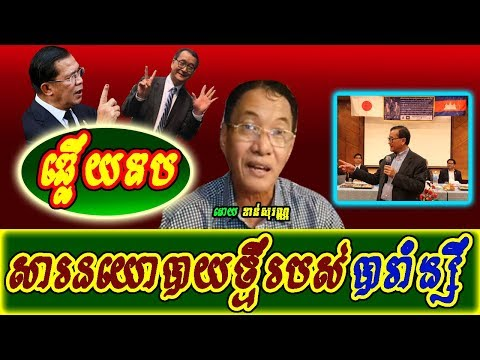 Khan sovan - Reply to Sam Rainsy's new politics, Khmer news today, Cambodia hot news, Breaking news