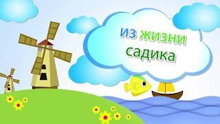 Видеодень в детском саду. г.Магнитогорск. Д/с 12, 2017 год.