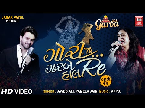 Gori Tu Garbe Haal Re | Best Garba 2020 | Navratri Songs 2020 | Tahuko 25 | Javed Ali | Pamela Jain