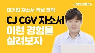 CJ CGV 자소서 전격 분석! 서류 합격의 지름길로 …