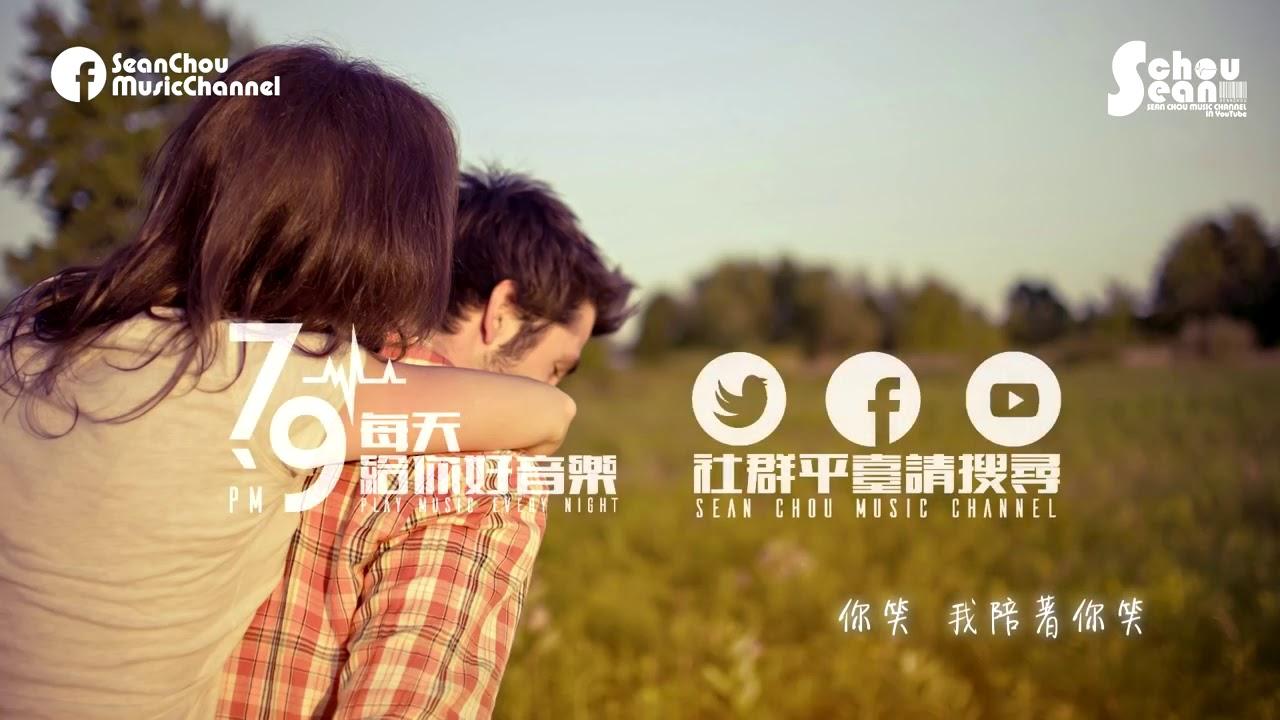 22 白小白 最美情侶「就在一起。誰讓我們相遇。」動態歌詞版MV - YouTube
