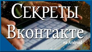 Секреты ВКонтакте на Android(При помощи данного секрета вы сможете быть невидимым в официальном приложение ВКонтакте, а также отключить..., 2015-10-25T14:48:50.000Z)