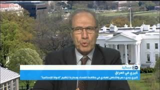 أدموند غريب: روسيا تغير دور واشنطن في العراق