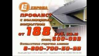 европа акция на профнастил(, 2013-05-24T05:09:31.000Z)