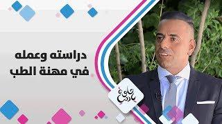 الطبيب الجراح عماد الجابر - دراسته وعمله في مهنة الطب