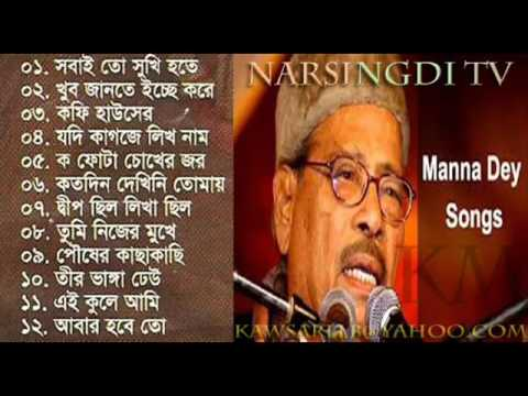 Best of Manna Dey Bangla songs