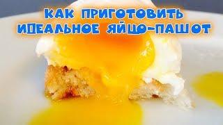 Как сварить идеальное яйцо-пашот или яйцо в мешочке | Видеоурок