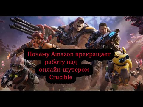 Геймплей шутера Crucible от Amazon, который закрылся в режиме тестирования