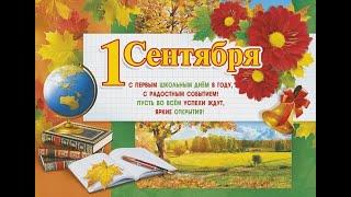 """День знаний  """"1""""  сентября"""