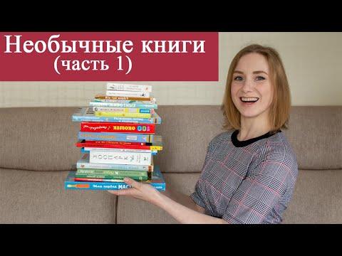Необычные книги для маленьких детей, часть 1