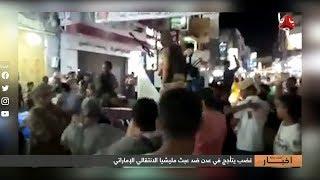 غضب يتأجج في عدن ضد عبث مليشيا الانتقالي الإماراتي
