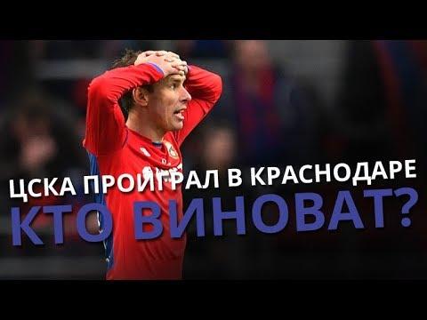 ЦСКА проиграл в Краснодаре. Кто виноват?