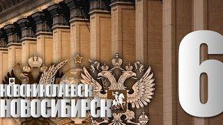 Новониколаевск-Новосибирск. 6 серия. Застой Перестройка Россия