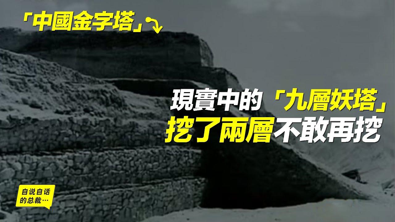 「中國金字塔」現實中的「九層妖塔」,挖了兩層不敢再挖   自說自話的總裁
