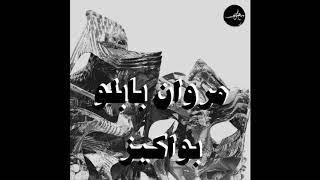 بواكيز | مروان بابلو (إنتاج راشد)