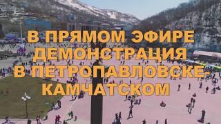 Анонс первомайской демонстрации г. Петропавловск-Камчатский