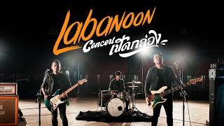 LABANOON Concert เปิดกล่อง คอนเสิร์ตใหญ่ครั้งแรก ในรอบ 20 ปี