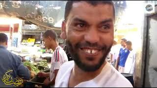 البرنامج الرمضاني : أسواق حجيلة في رمضان, زيارة إلى سوق الخضر والفواكه