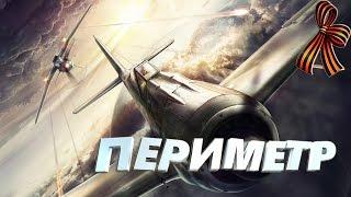 """СИЛЬНЫЙ ВОЕННЫЙ ФИЛЬМ! """"ПЕРИМЕТР"""" 2017 г"""
