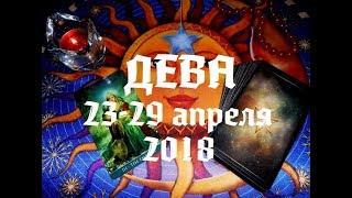 Дева. Таро прогноз с 23 по 29 апреля 2018 г. Гадание на картах Таро.