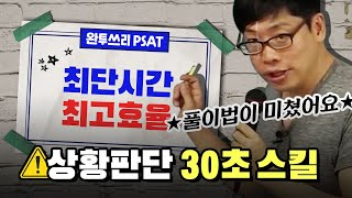 [PSAT] 상황판단 최단시간 최고효율 30초 스킬|7…