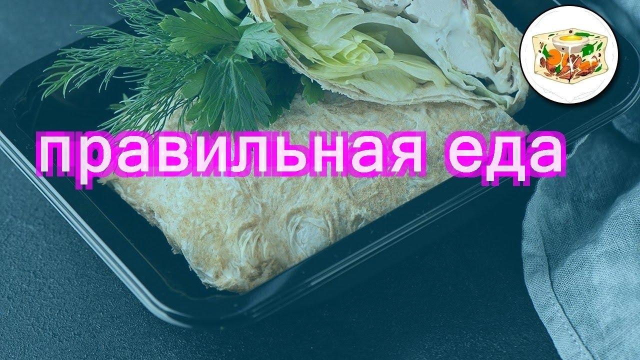 Доставка еды правильное питание москва - YouTube