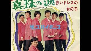 ザ・スパイダースThe Spiders/真珠の涙Shinjyu No Namida  (1968年)