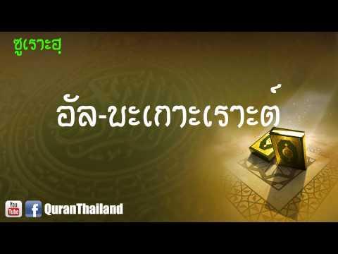002 ซูเราะฮฺ อัล บะเกาะเราะต์ : Al bagorah
