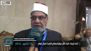 مصر العربية | أحمد كريمة : التراث قنابل موقوتة ومناهج الأزهر لا تعيش الواقع