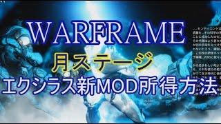 WARFRAMEエクシラス新MOD取得方法【ゆっくり解説】