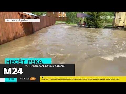 В Истринском районе затопило дачный поселок - Москва 24