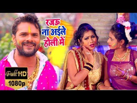 #Khesari Lal Yadav का New #भोजपुरी #होली Video Song - Rajau Na Aaile Holi Me - Bhojpuri Holi Songs