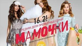 Мамочки   Сезон 2 Серия 1( 21 серия  )
