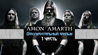 Amon Amarth - Документальный фильм (На Русском языке) 1 часть.